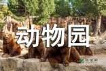 《我们买了动物园》观后感