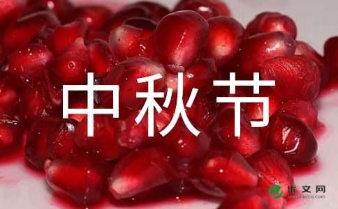 中秋节的习俗作文
