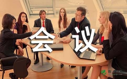 会议纪要标准格式和范文